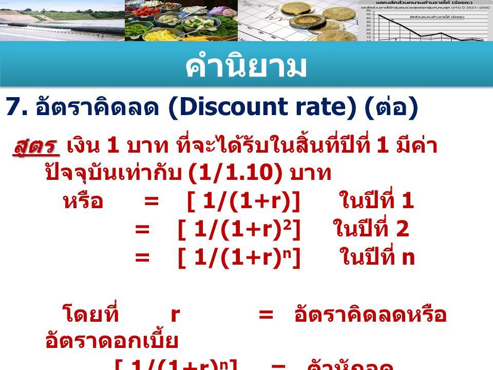 คำนิยาม 7. อัตราคิดลด (Discount rate) (ต่อ)