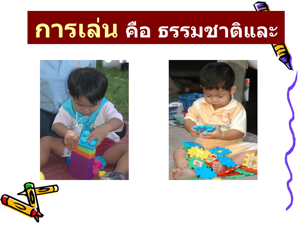 การเล่น คือ ธรรมชาติและงานของเด็ก