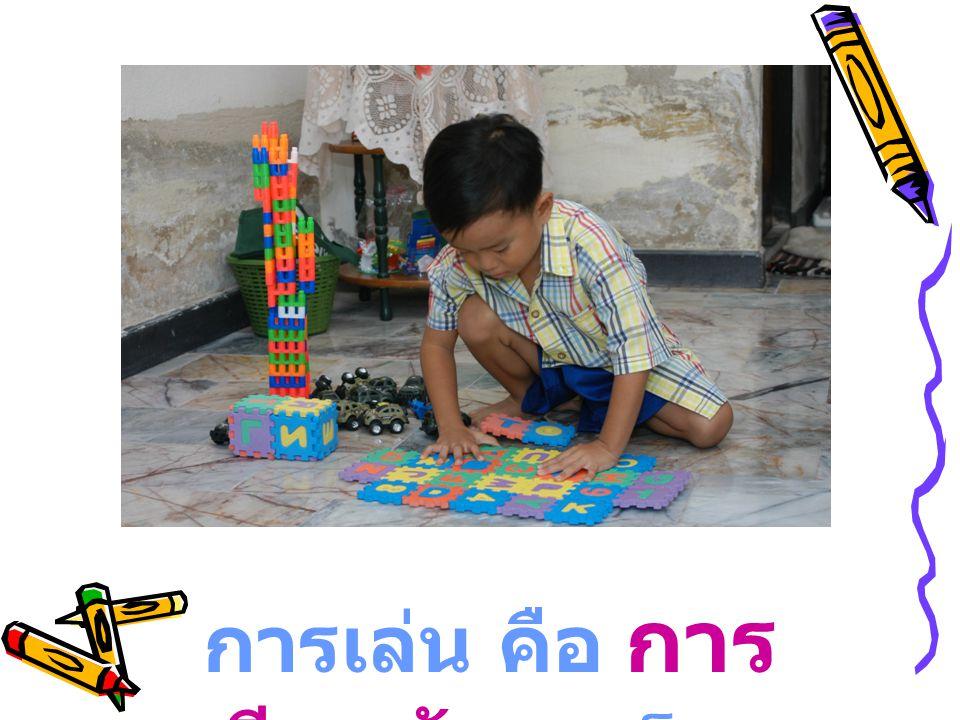 การเล่น คือ การเรียนรู้ของเด็ก