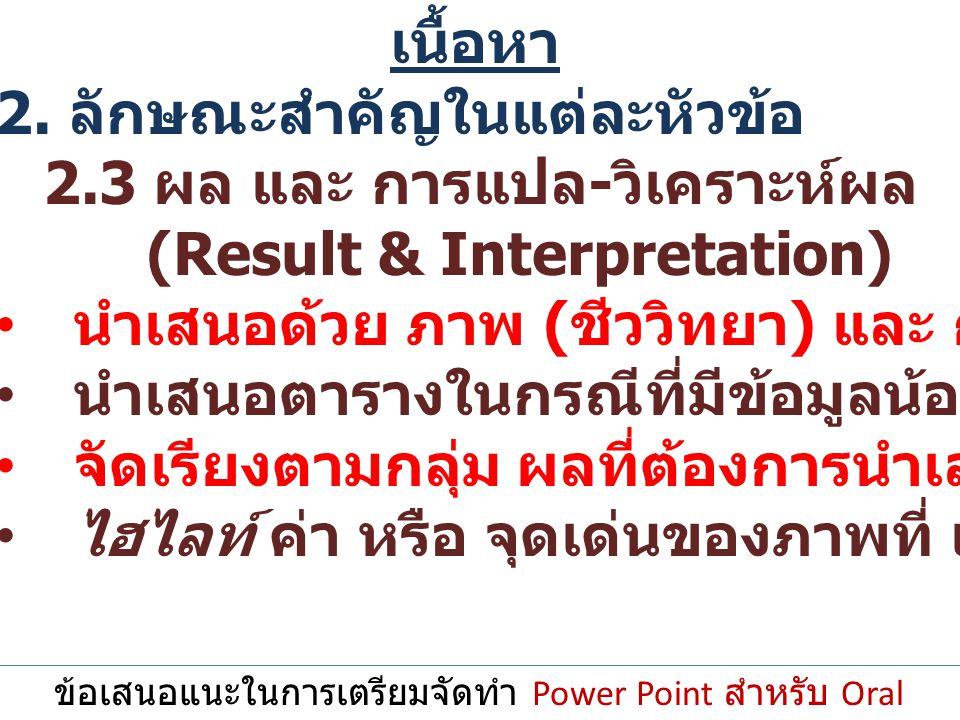 ข้อเสนอแนะในการเตรียมจัดทำ Power Point สำหรับ Oral Presentation
