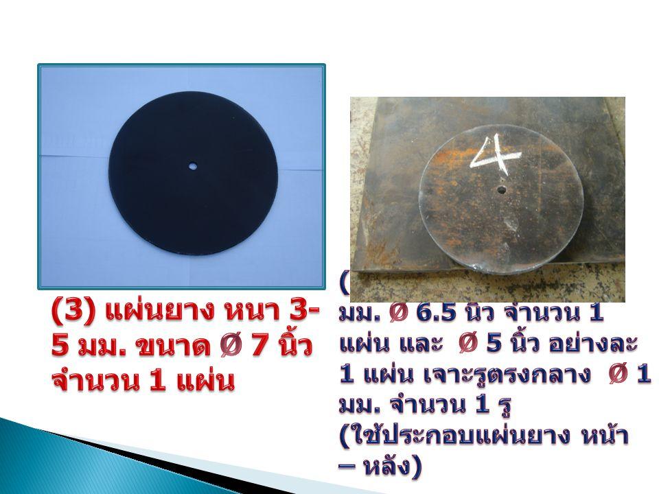 (3) แผ่นยาง หนา 3-5 มม. ขนาด Ø 7 นิ้ว จำนวน 1 แผ่น