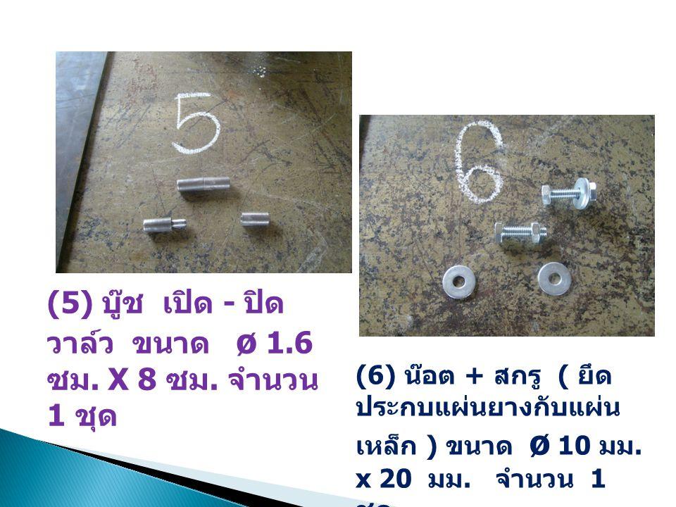 (5) บู๊ช เปิด - ปิด วาล์ว ขนาด ø 1.6 ซม. X 8 ซม. จำนวน 1 ชุด