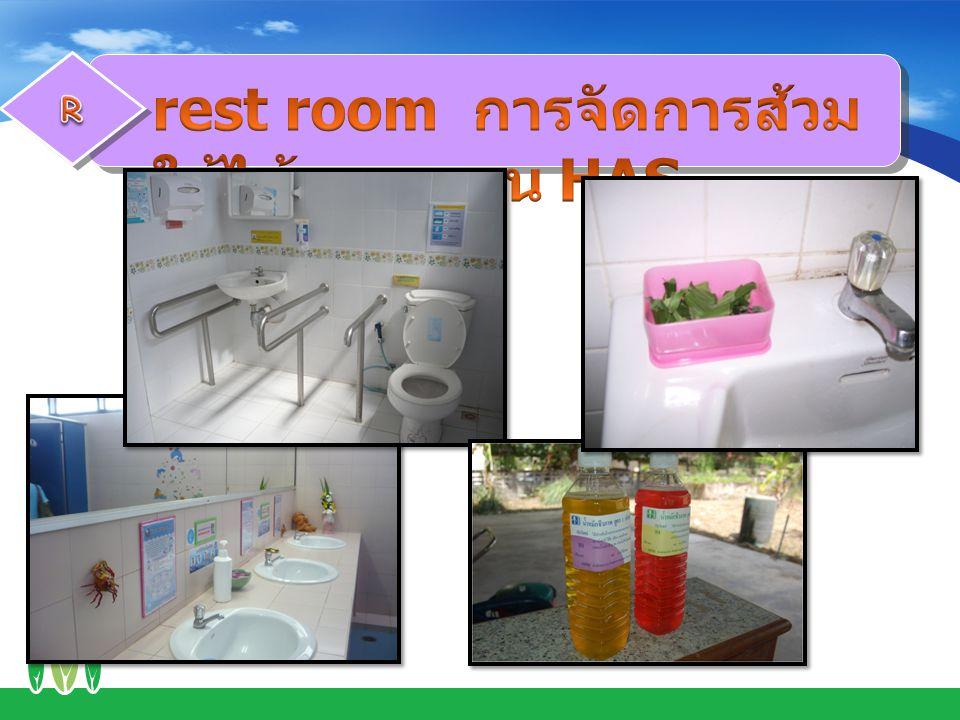 rest room การจัดการส้วมให้ได้มาตรฐาน HAS