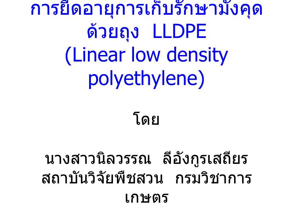 การยืดอายุการเก็บรักษามังคุดด้วยถุง LLDPE (Linear low density polyethylene) โดย นางสาวนิลวรรณ ลีอังกูรเสถียร สถาบันวิจัยพืชสวน กรมวิชาการเกษตร
