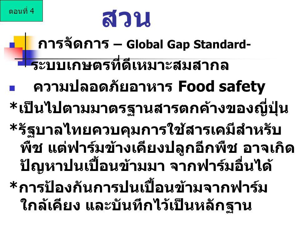 สวน การจัดการ – Global Gap Standard- ระบบเกษตรที่ดีเหมาะสมสากล