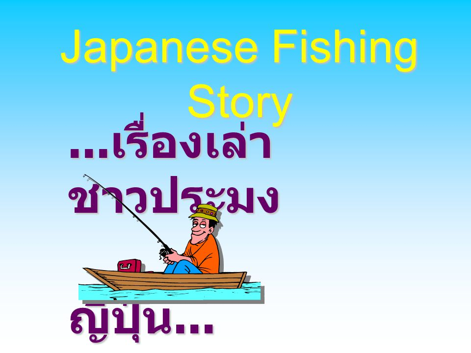 Japanese Fishing Story