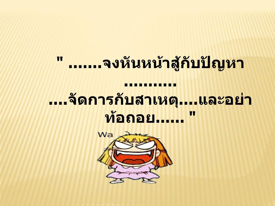 .......จงหันหน้าสู้กับปัญหา...........