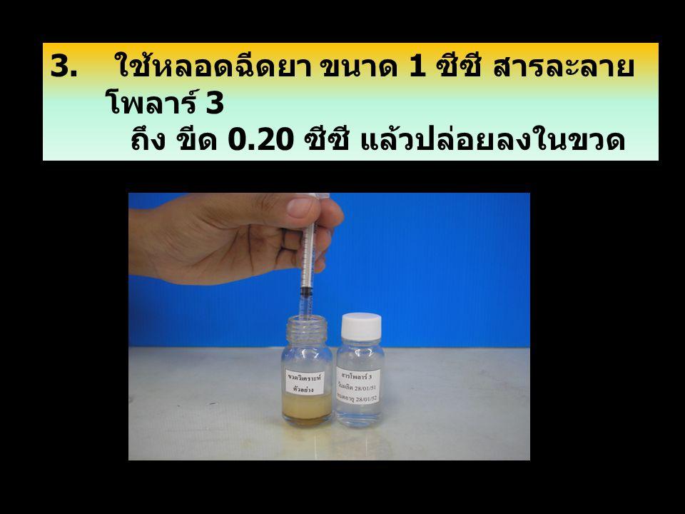 1 2 3. ใช้หลอดฉีดยา ขนาด 1 ซีซี สารละลายโพลาร์ 3