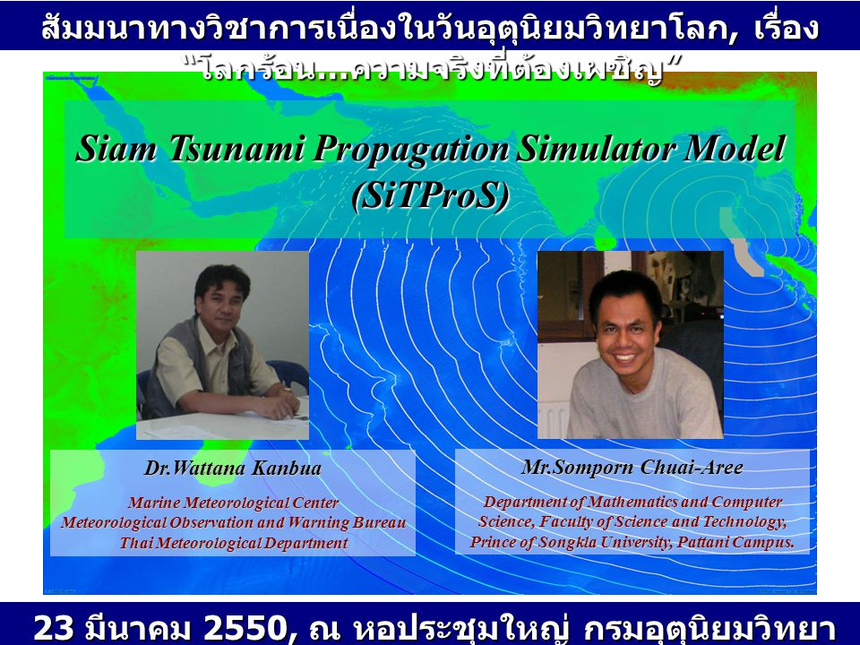 Siam Tsunami Propagation Simulator Model (SiTProS)