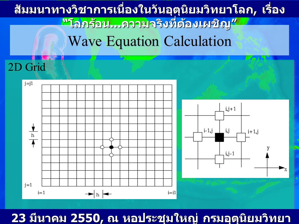 Wave Equation Calculation