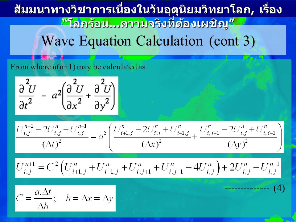 Wave Equation Calculation (cont 3)