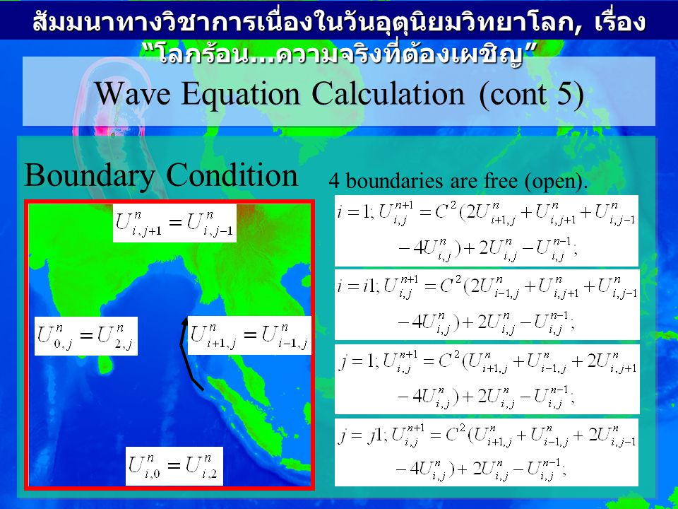 Wave Equation Calculation (cont 5)