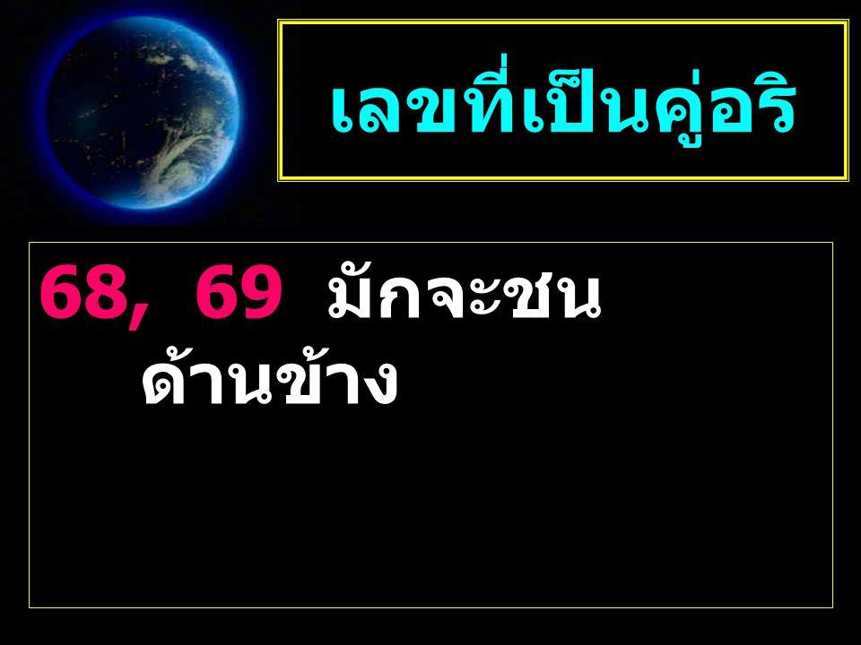 เลขที่เป็นคู่อริ 68, 69 มักจะชนด้านข้าง