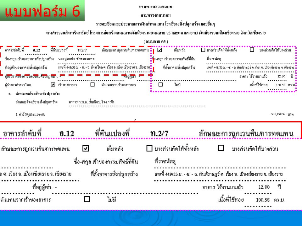 แบบฟอร์ม 6