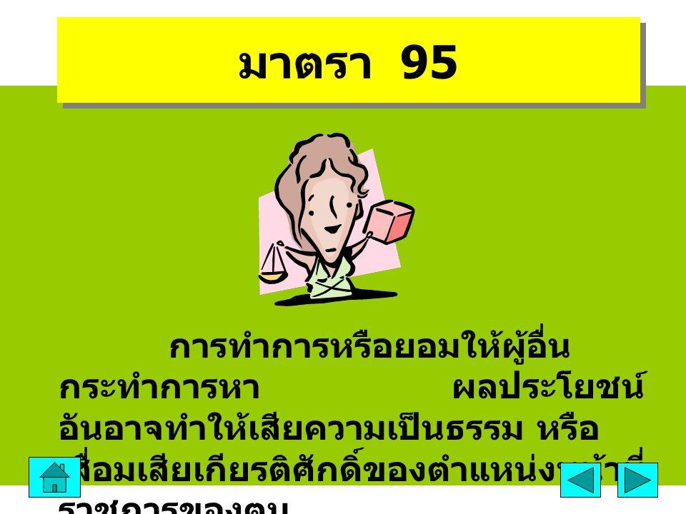 มาตรา 95