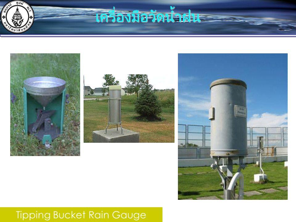 เครื่องมือวัดน้ำฝน Tipping Bucket Rain Gauge