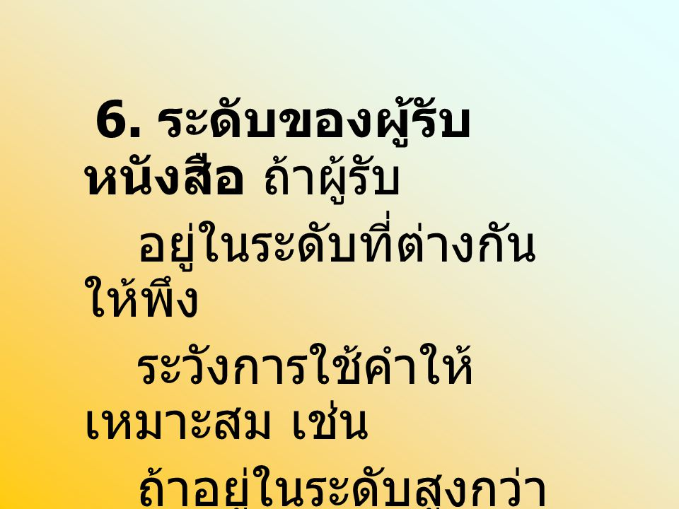 6. ระดับของผู้รับหนังสือ ถ้าผู้รับ