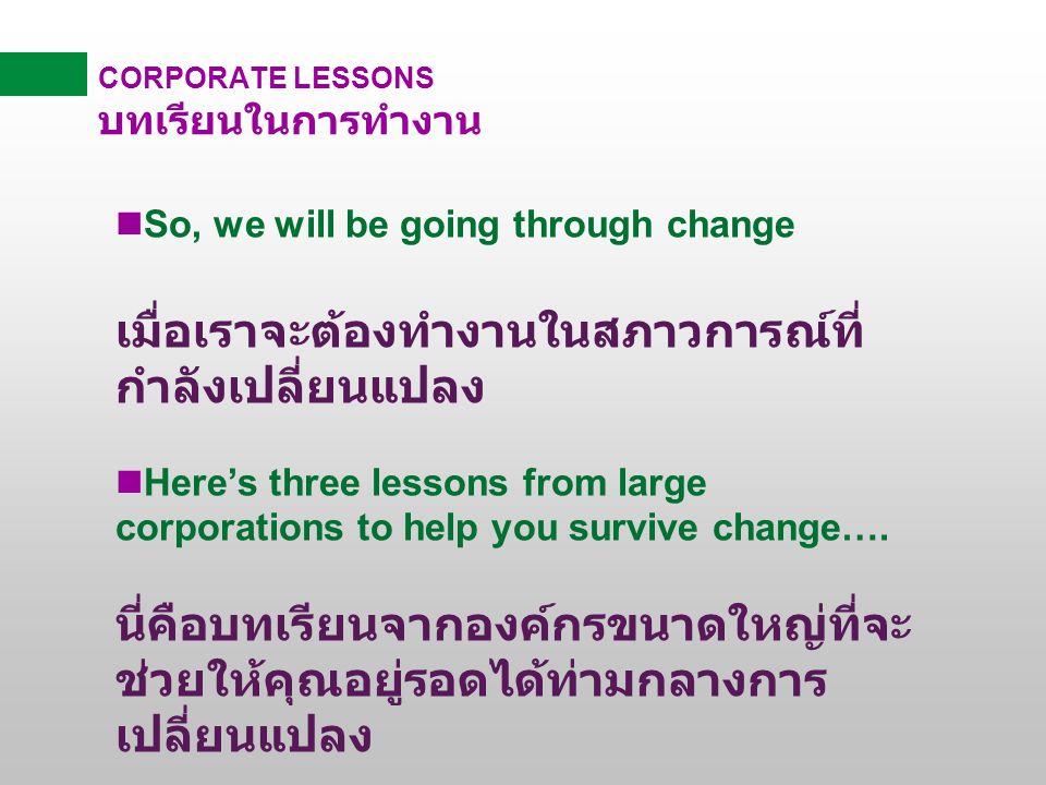 CORPORATE LESSONS บทเรียนในการทำงาน