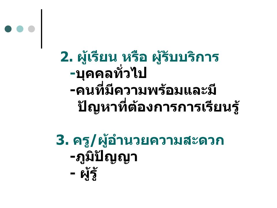 2. ผู้เรียน หรือ ผู้รับบริการ