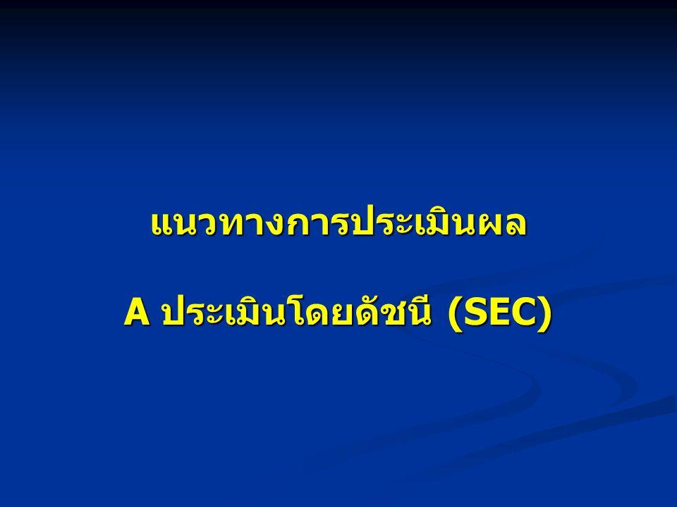 แนวทางการประเมินผล A ประเมินโดยดัชนี (SEC)