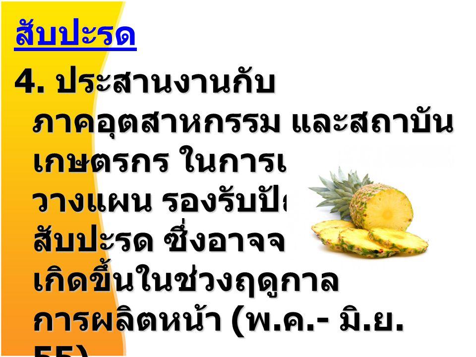 สับปะรด 4.
