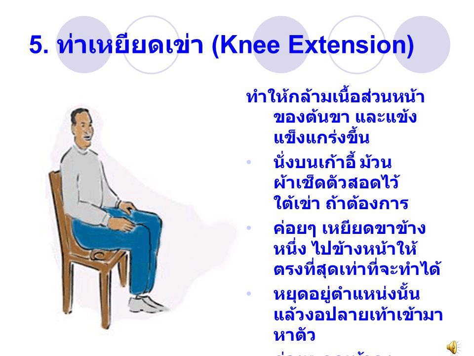 5. ท่าเหยียดเข่า (Knee Extension)