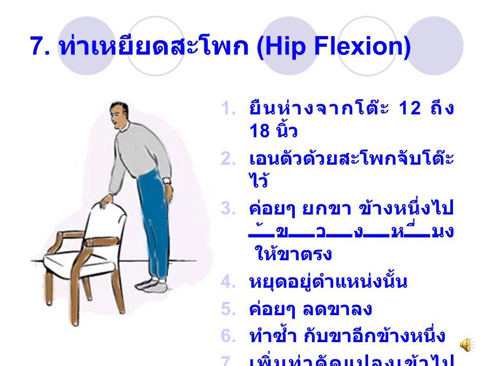 7. ท่าเหยียดสะโพก (Hip Flexion)