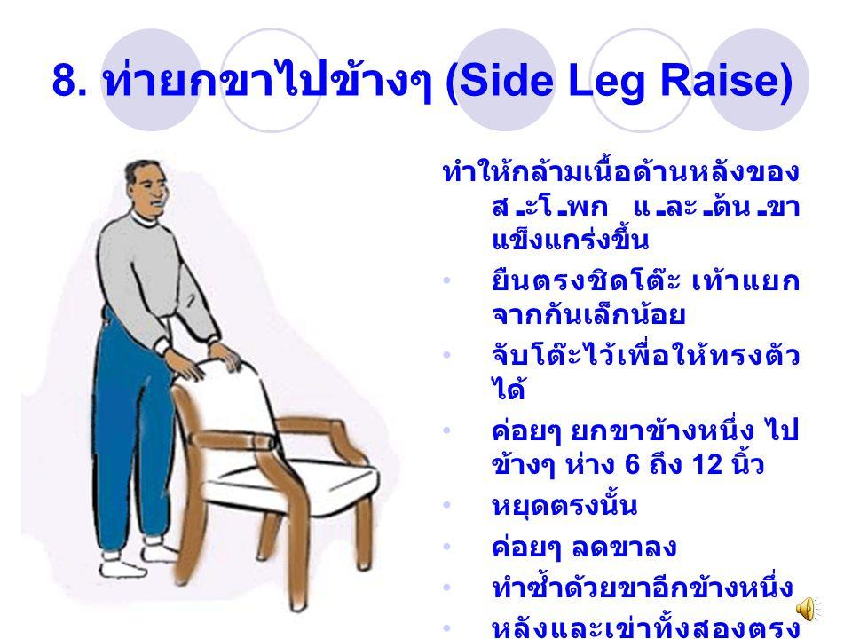 8. ท่ายกขาไปข้างๆ (Side Leg Raise)