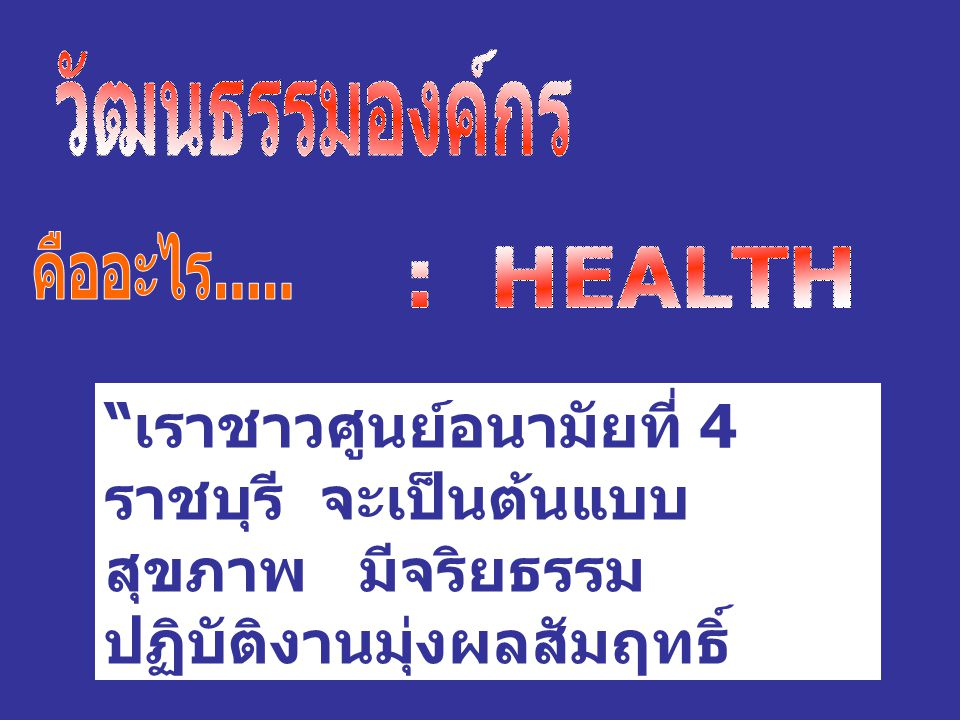 วัฒนธรรมองค์กร คืออะไร..... : HEALTH.