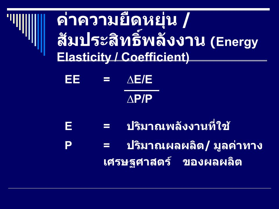 ค่าความยืดหยุ่น / สัมประสิทธิ์พลังงาน (Energy Elasticity / Coefficient)