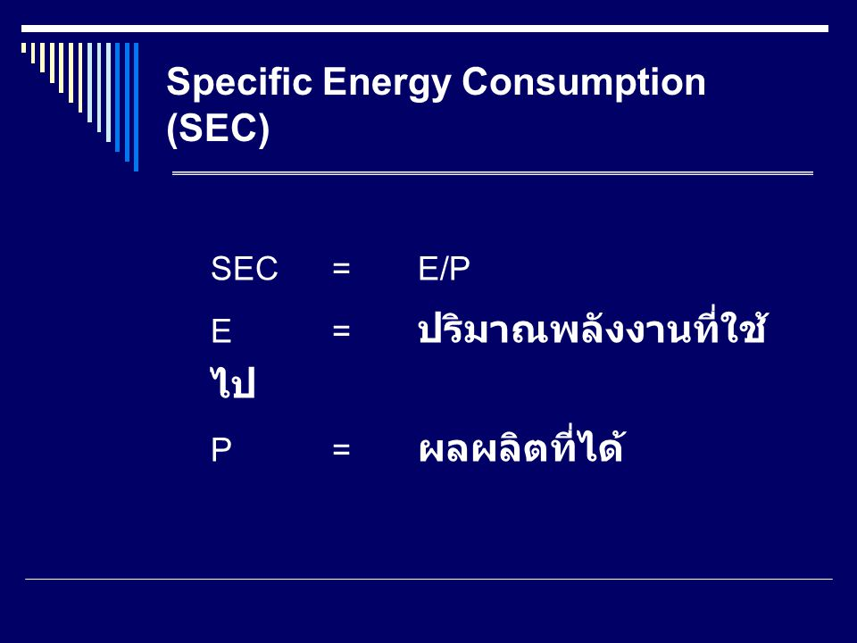 Specific Energy Consumption (SEC)