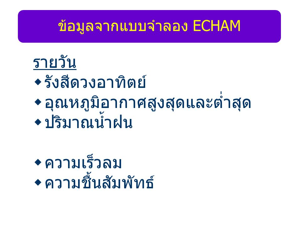 ข้อมูลจากแบบจำลอง ECHAM