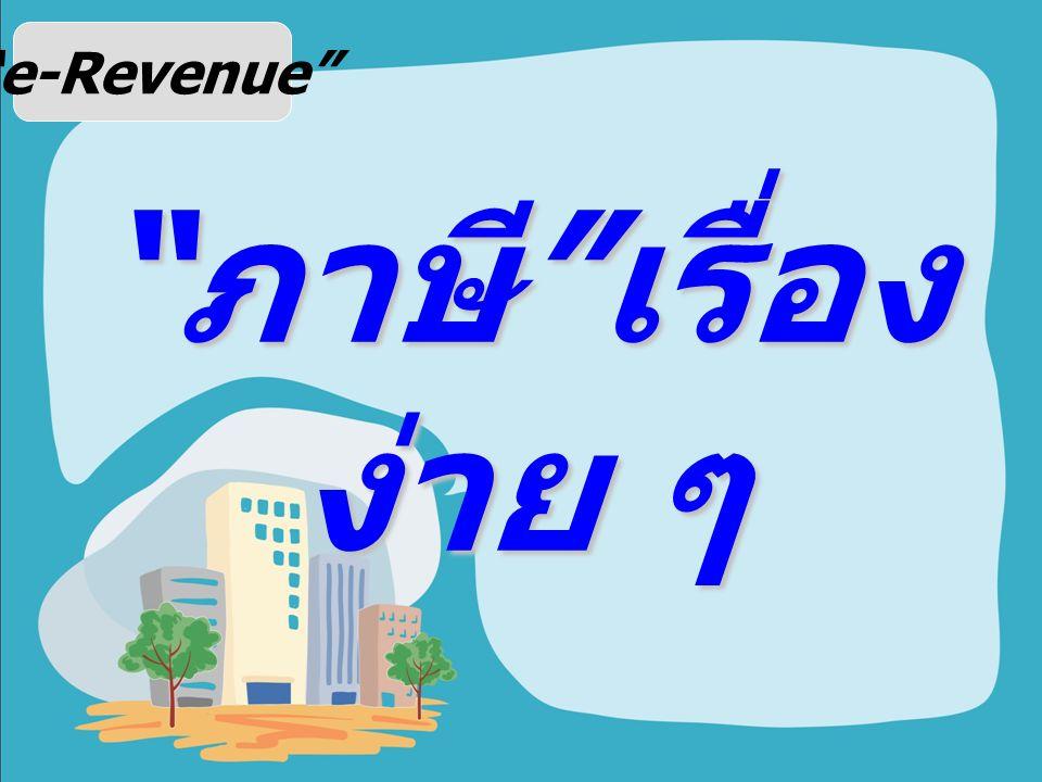 e-Revenue ภาษี เรื่องง่าย ๆ