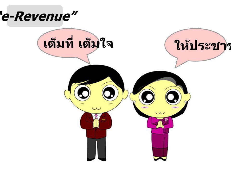 e-Revenue เต็มที่ เต็มใจ ให้ประชาชน