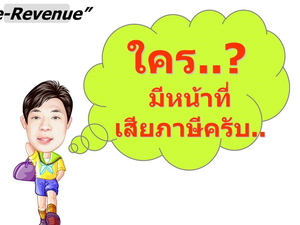 e-Revenue ใคร.. มีหน้าที่ เสียภาษีครับ..