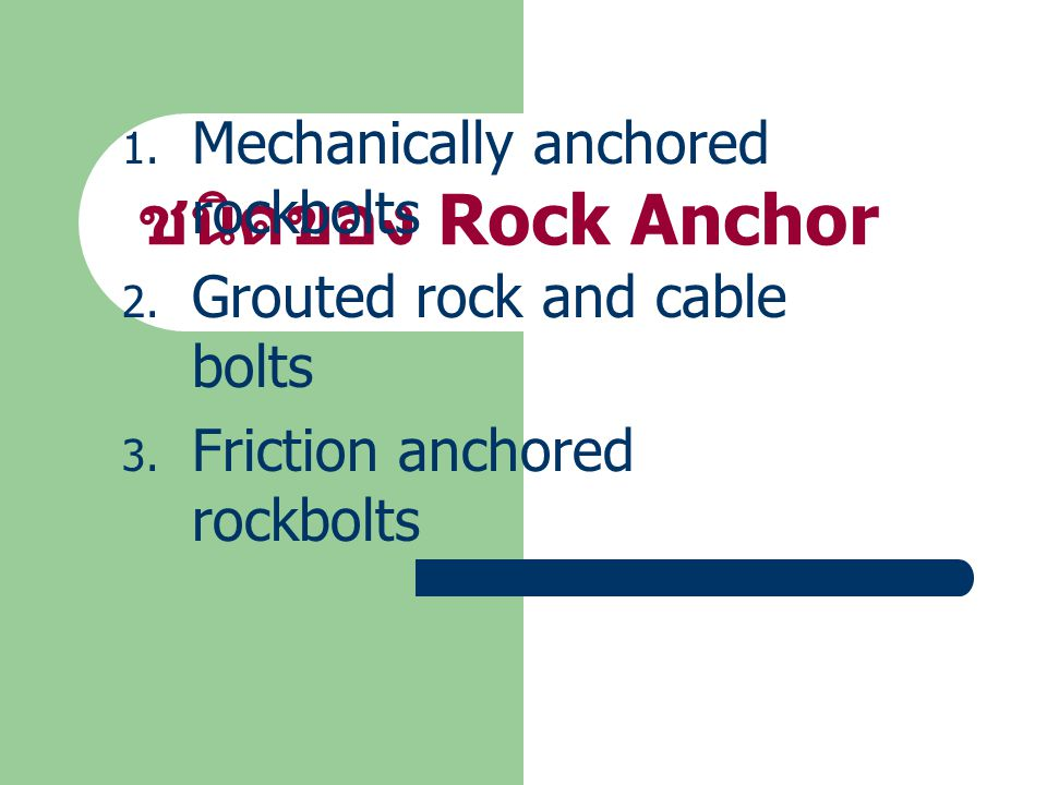 ชนิดของ Rock Anchor Mechanically anchored rockbolts