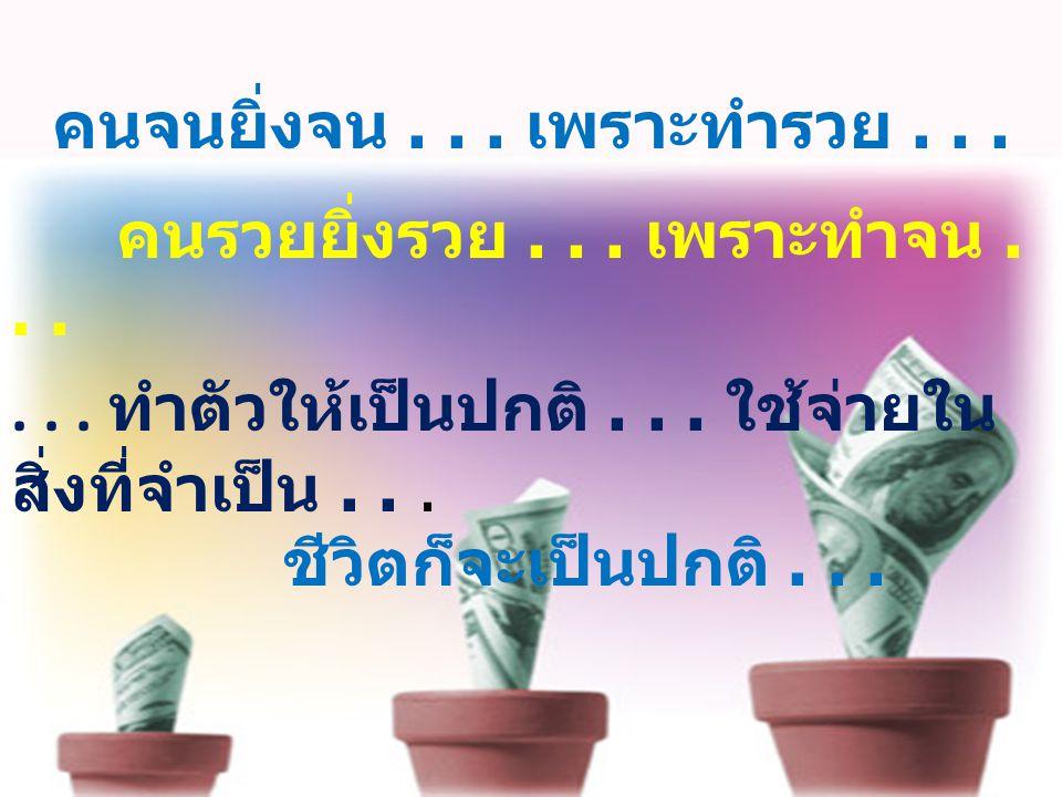 คนจนยิ่งจน . . . เพราะทำรวย . . .