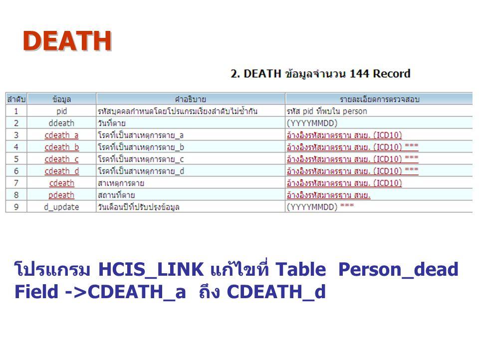 DEATH โปรแกรม HCIS_LINK แก้ไขที่ Table Person_dead Field ->CDEATH_a ถึง CDEATH_d