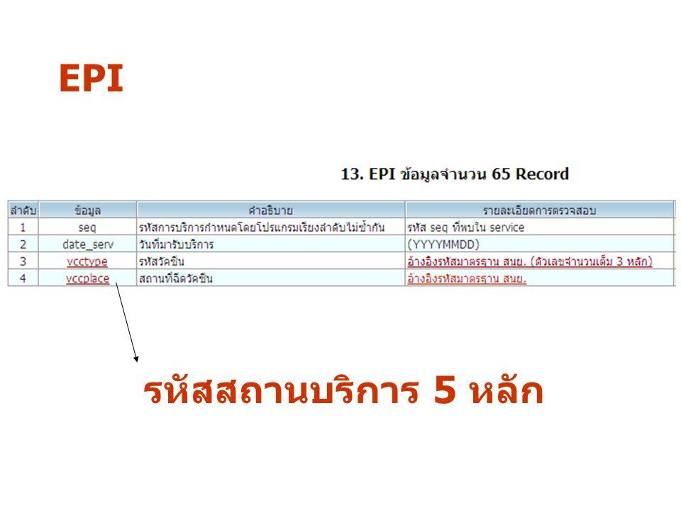 EPI รหัสสถานบริการ 5 หลัก