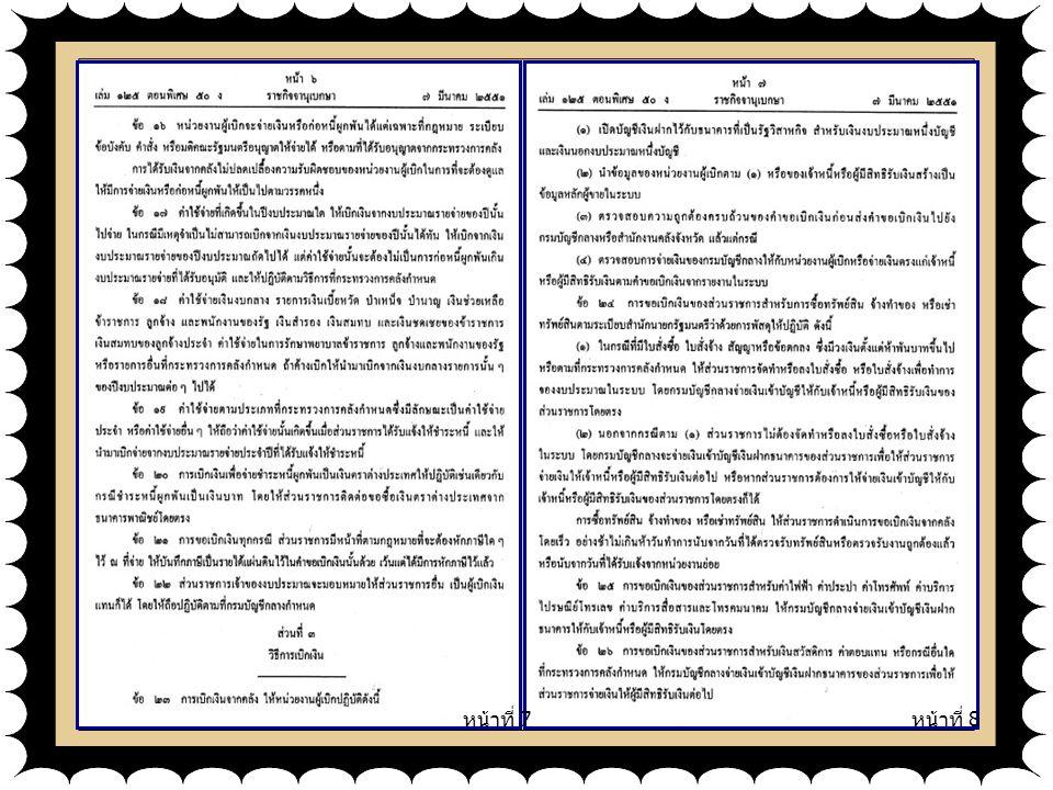หน้าที่ 7 หน้าที่ 8