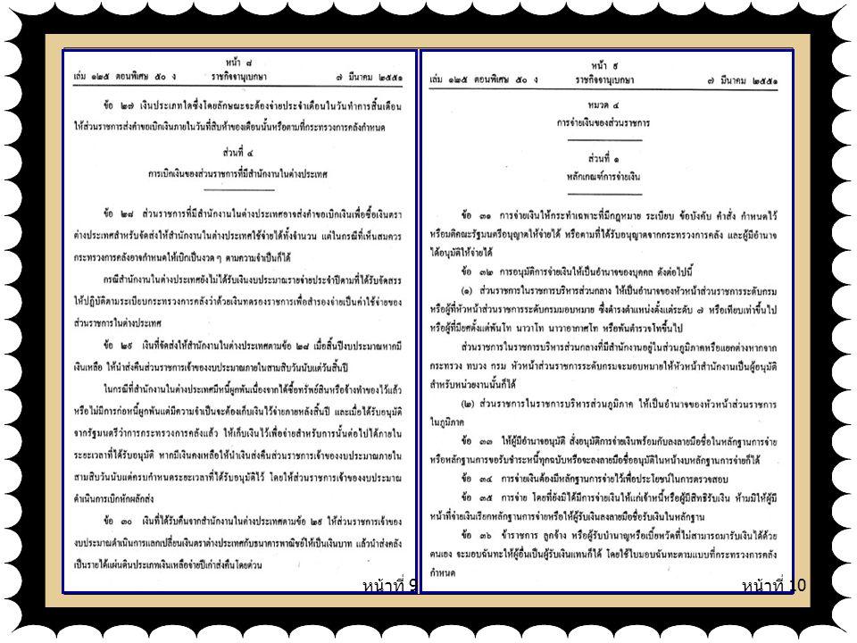 หน้าที่ 9 หน้าที่ 10
