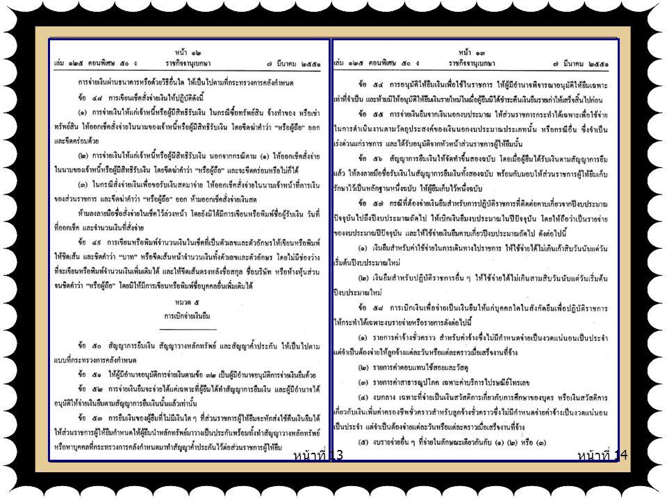 หน้าที่ 13 หน้าที่ 14