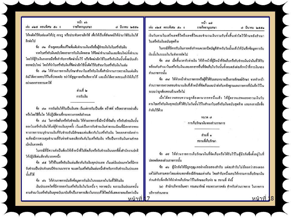 หน้าที่ 17 หน้าที่ 18