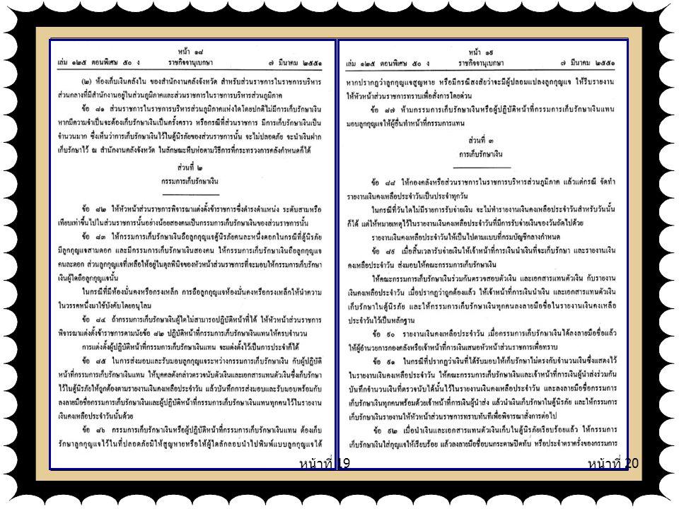หน้าที่ 19 หน้าที่ 20
