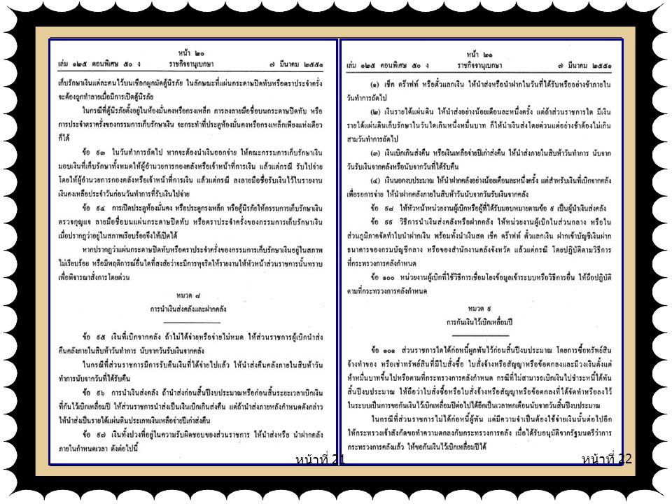 หน้าที่ 21 หน้าที่ 22