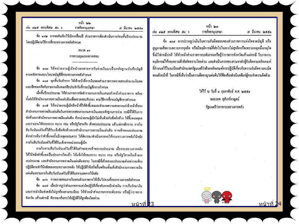 หน้าที่ 23 หน้าที่ 24