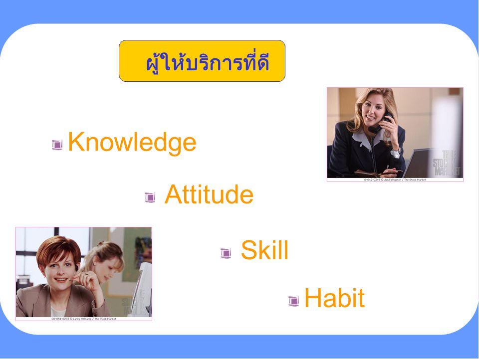 ผู้ให้บริการที่ดี Knowledge Attitude Skill Habit