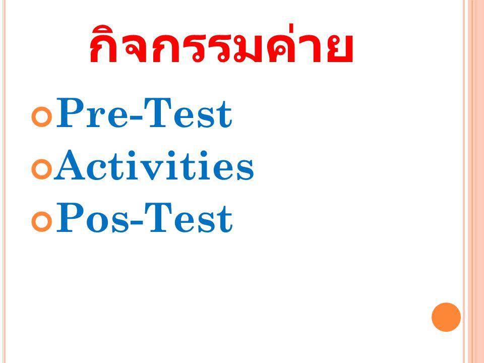 กิจกรรมค่าย Pre-Test Activities Pos-Test