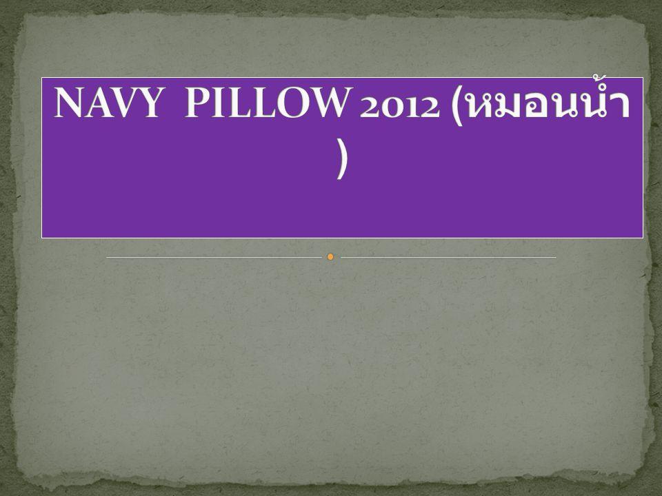 NAVY PILLOW 2012 (หมอนน้ำ )