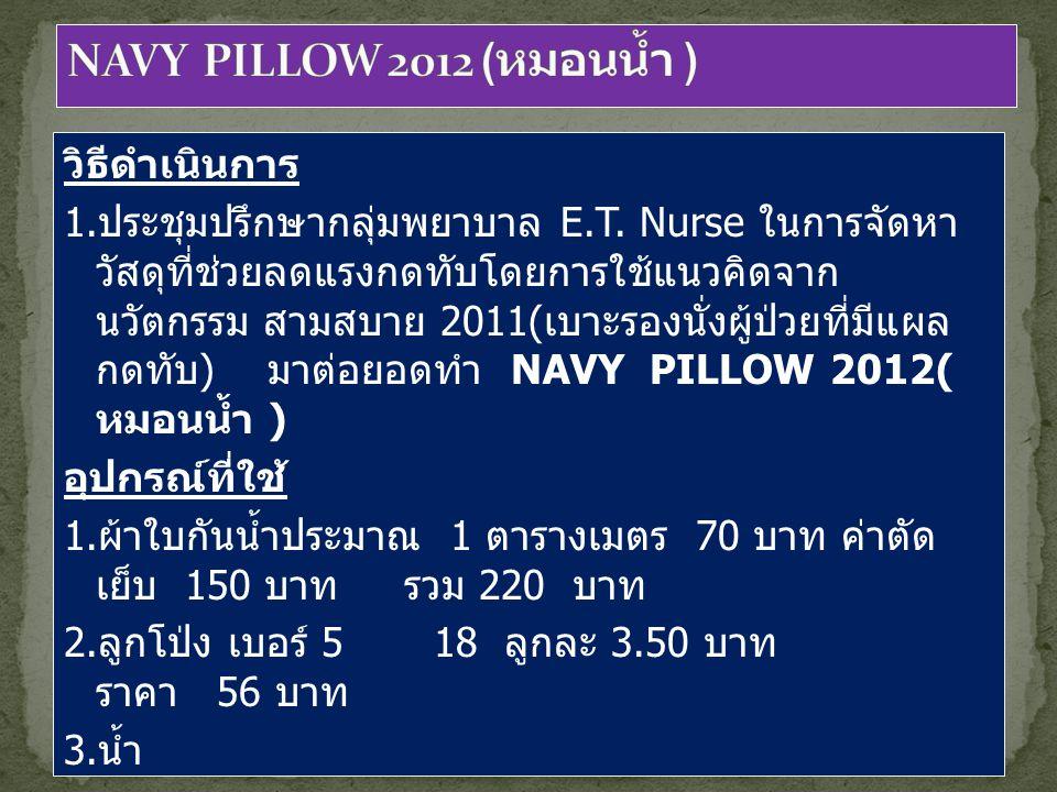 NAVY PILLOW 2012 (หมอนน้ำ ) วิธีดำเนินการ